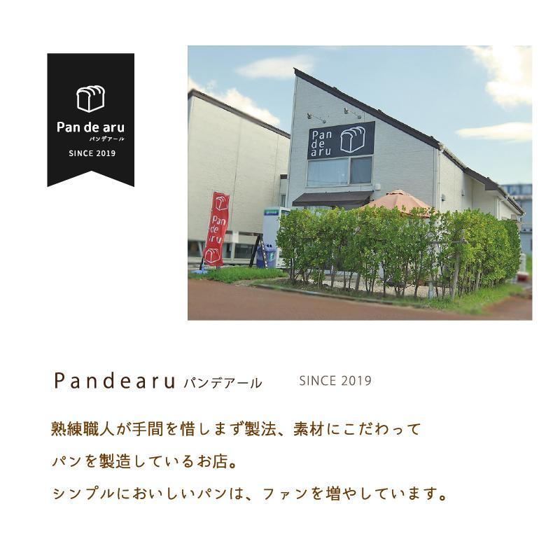 ロスパン セット パンデアール 冷凍パン 宅配パン おすすめパン tabitabi 16