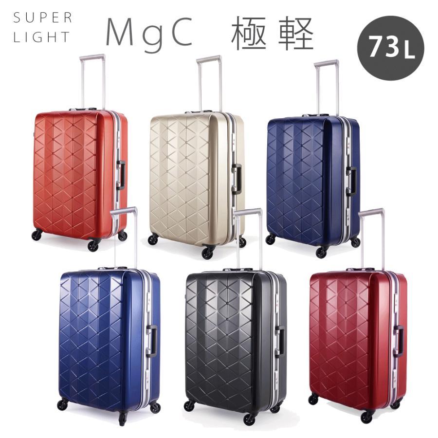 スーパーライトMGC1-63 (約73L)  超軽量  スーツケース サンコー 鏡面 エンボス
