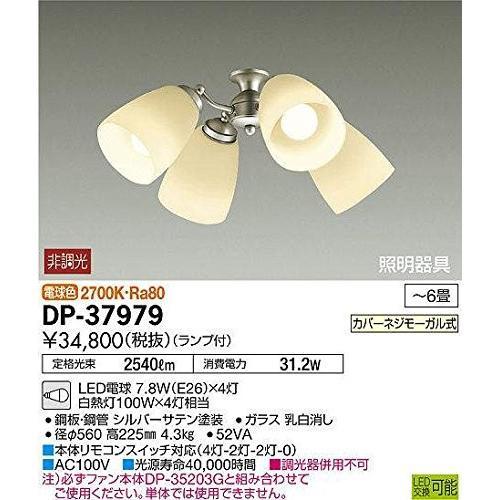 大光電機(DAIKO) LEDシーリングファン用灯具 (ランプ付) LED電球 7.8W(E26)×4灯 電球色 2700K DP-3797