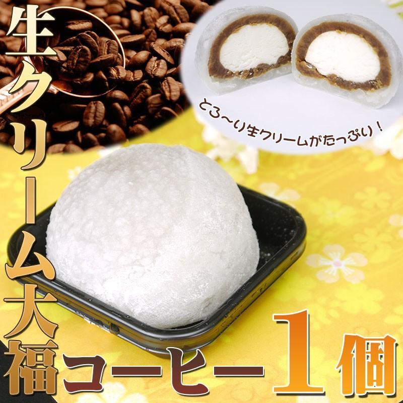生クリーム大福 コーヒー 1個 tabiyoka