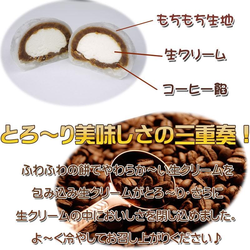 生クリーム大福 コーヒー 1個 tabiyoka 03