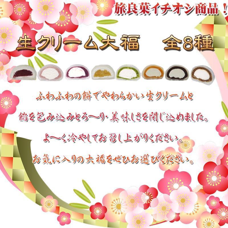 生クリーム大福 抹茶 1個 tabiyoka 04