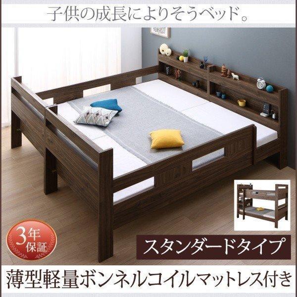 2段ベッド シングルサイズ マットレス付き 〔スタンダード/サイドガード2本付/薄型軽量ボンネルコイル〕 木製 棚 コンセント付き コンセント付き