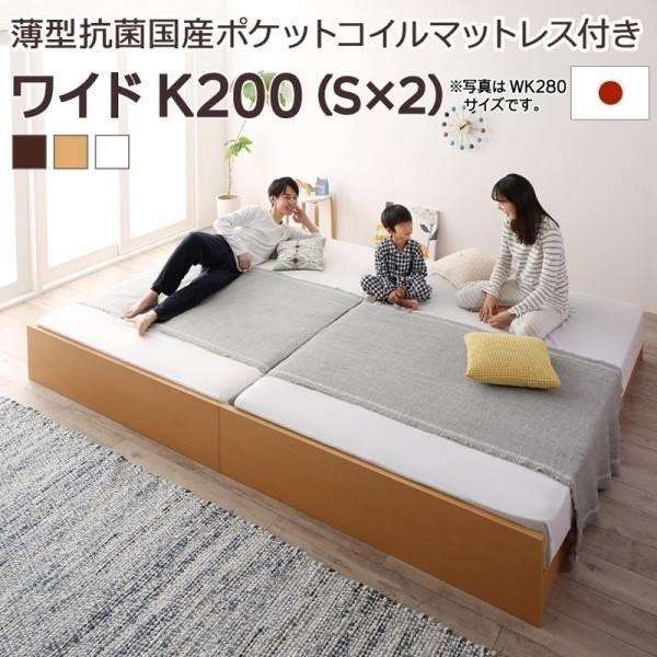 〔お客様組立〕 すのこベッド マットレス付き 〔ワイドK200/S×2〕 高さ調節 〔薄型抗菌国産ポケットコイル〕 日本製 すのこ 高さ調整可能