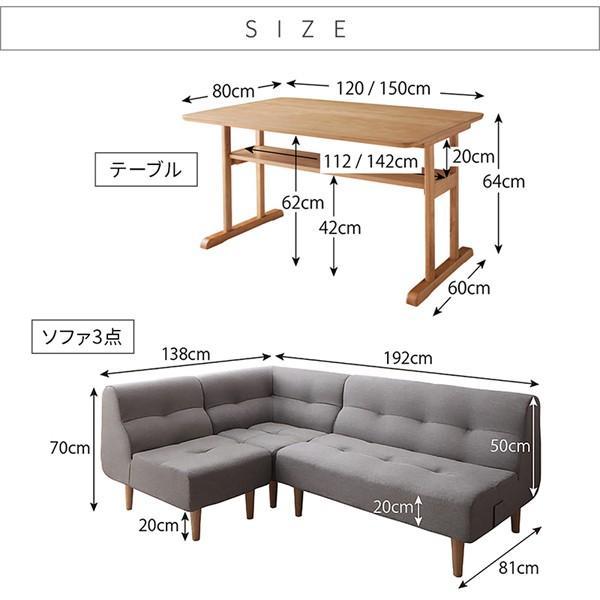 ダイニングソファセット 3〜4人掛け 4点セット 〔テーブル幅120cm+2Pソファ+1Pソファ+コーナーソファ〕 座り心地にこだわった ポケットコイル table-lukit 20