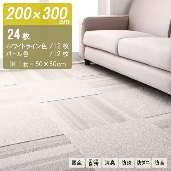 タイルカーペット 200×300cm 3帖 ホワイトライン+パール 24枚セット 消臭 はっ水 多機能 吸着