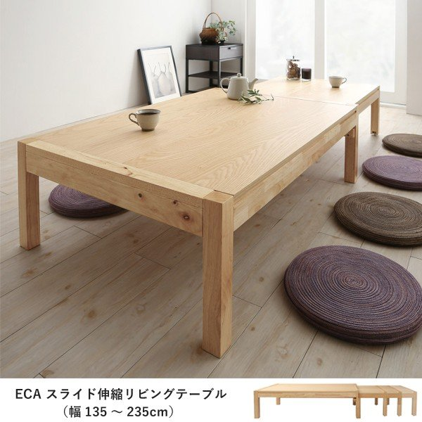 リビングテーブル リビングテーブル スライド伸縮 135-235cm エクステンションテーブル