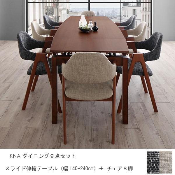 ダイニングテーブルセット 9点セット 伸縮テーブル 幅140-240cm チェア8脚 北欧テイスト シンプルモダン