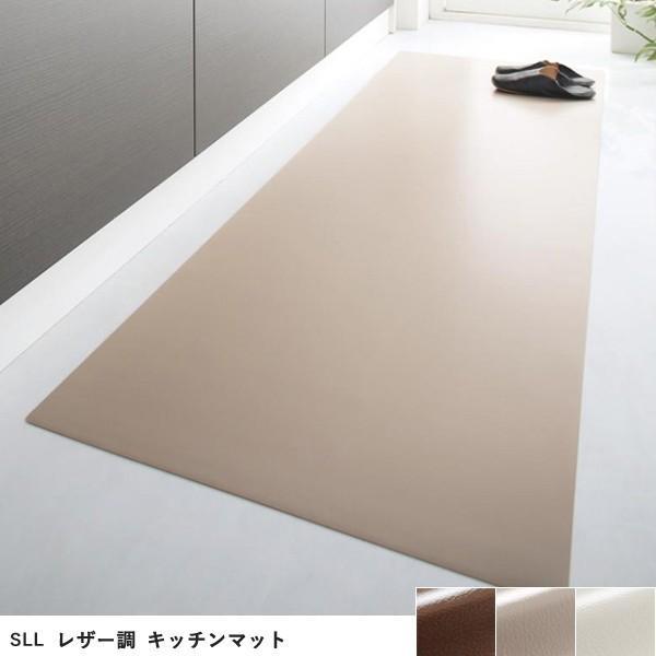 キッチンマット 60×360cm レザー調広いキッチンに合う超ロングサイズ