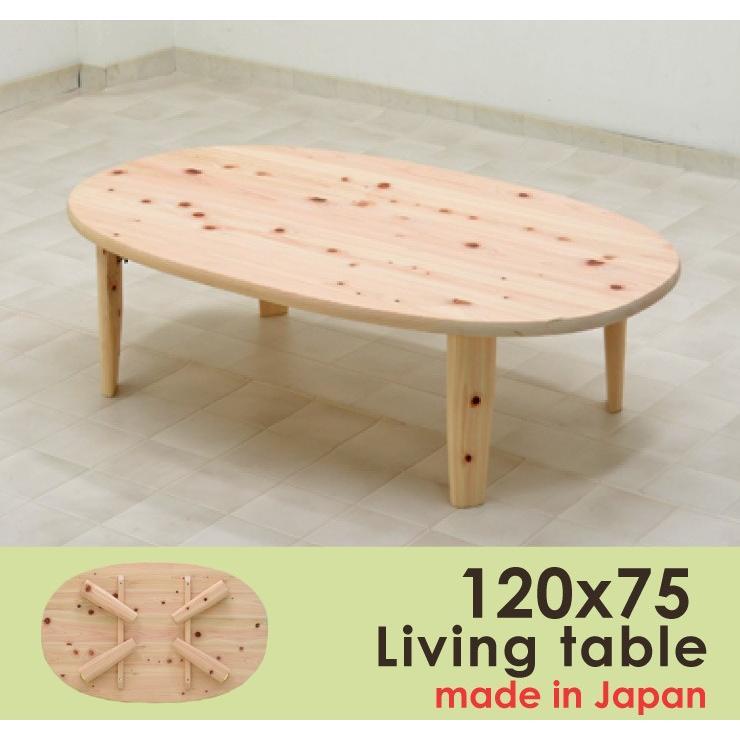 国産 120cm 丸テーブル 楕円 hinoki-120za-178 白木 ナチュラル 座卓 ちゃぶ台 折足 ヒノキ 無垢 リビングテーブル so