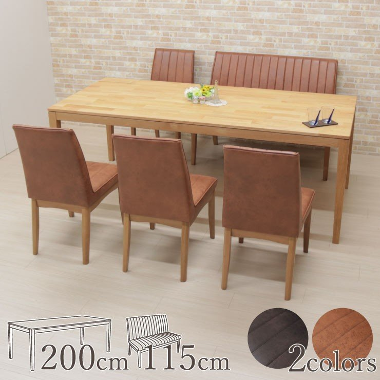 ダイニングテーブル6点セット 6人掛け 200cm kapuri200-6-maron341 ナチュラルオーク ブラック ブラウン 黒 赤茶 ファブリック 木製 アウトレット 34s-4k hg