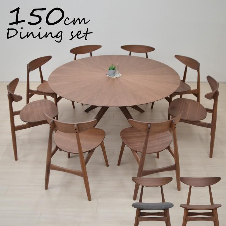 丸テーブル ダイニングテーブルセット 北欧 8人用 9点セット 150cm 椅子 クッション 板座 sbkt150-9-marut351wn ウォールナット色 アウトレット 64s-5k nk