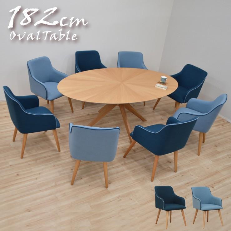 だ円 ダイニングテーブルセット 北欧 8人用 9点セット 椅子 クッション 182cm sbkt182-9nl-shuk342ok 351 ナチュラルオーク色 アウトレット 35s-6k nk