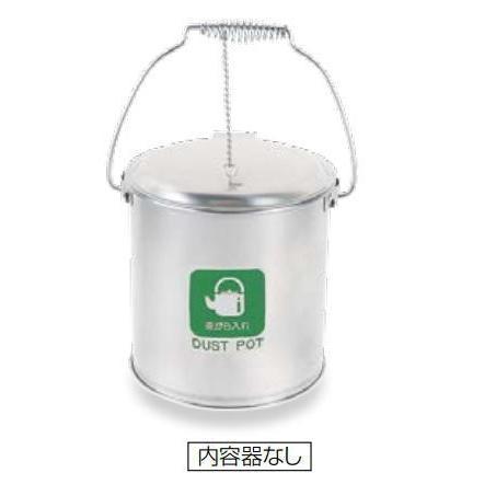 ダストポット ST-8 内容器なし 灰皿 喫煙台 吸殻 ダストポット ST-8 内容器なし 灰皿 喫煙台 吸殻
