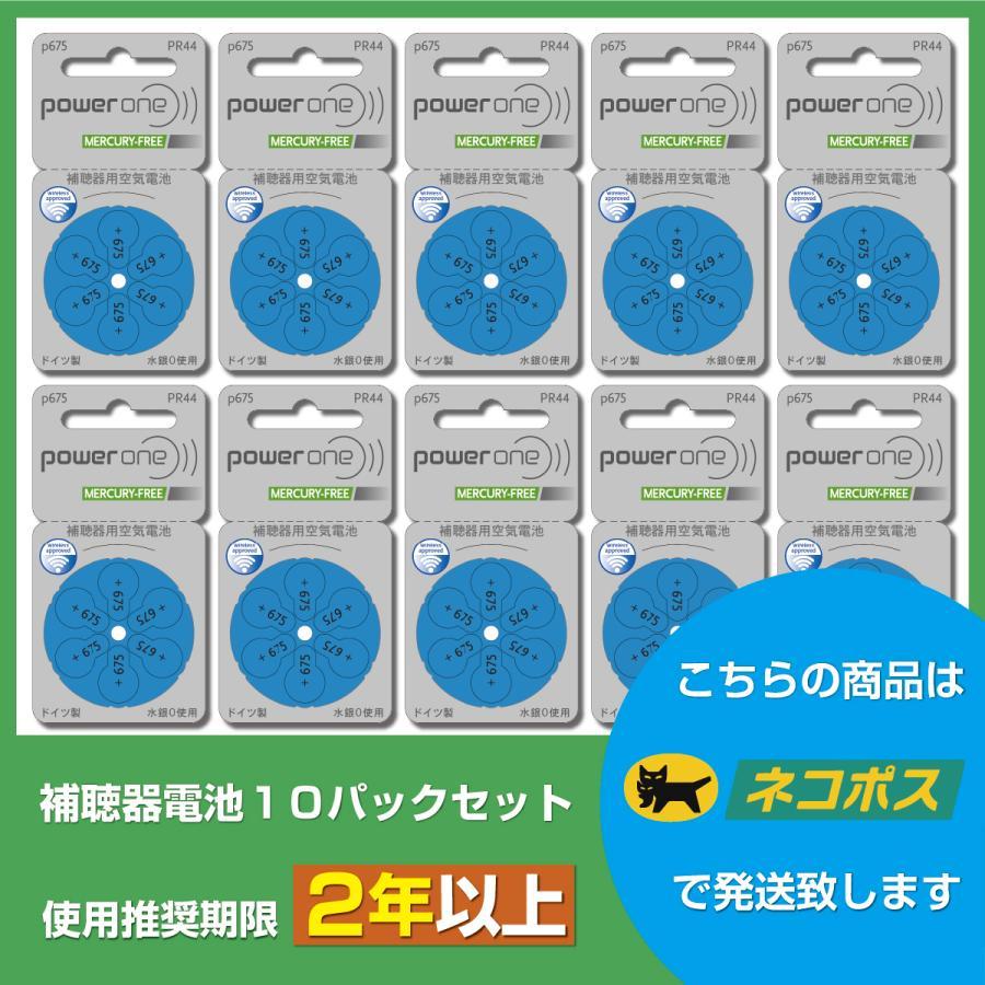 パワーワン/PR44(675)/10パックセット/送料無料/Powerone/ファルタ/ドイツ製/補聴器電池/補聴器用空気電池/6粒1パック|tachikawa-hac2