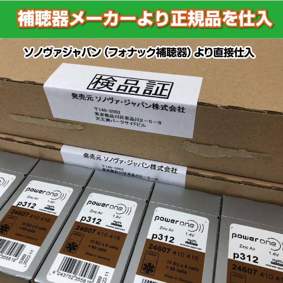 パワーワン/PR44(675)/10パックセット/送料無料/Powerone/ファルタ/ドイツ製/補聴器電池/補聴器用空気電池/6粒1パック|tachikawa-hac2|04