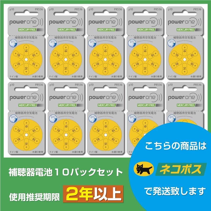 パワーワン/PR536(10)/10パックセット/送料無料/Powerone/ファルタ/ドイツ製/補聴器電池/補聴器用空気電池/6粒1パック|tachikawa-hac2