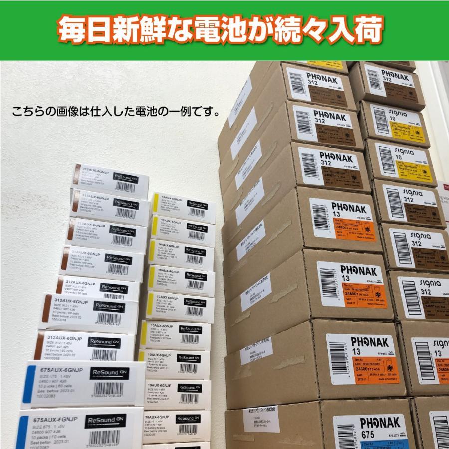 パワーワン/PR536(10)/10パックセット/送料無料/Powerone/ファルタ/ドイツ製/補聴器電池/補聴器用空気電池/6粒1パック|tachikawa-hac2|03