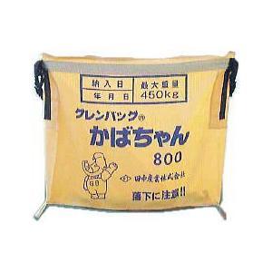 田中産業 グレンバッグ かばちゃん 800L 一般乾燥機向け 収穫袋、輸送袋 saka