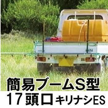 ヤマホ工業 簡易ブームS型噴口17頭口 キリナシESタイプ G1/4 142255