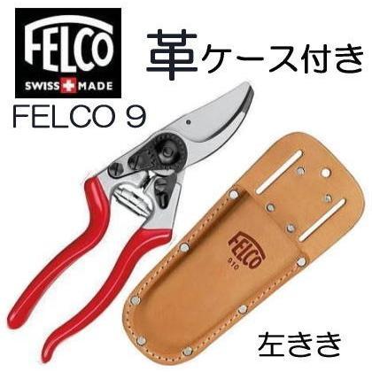 特価 フェルコ剪定鋏9 FELCO9 (フェルコ8の左きき用) 革ケース FELCO910 付き 全長210mm 切断枝径25mm