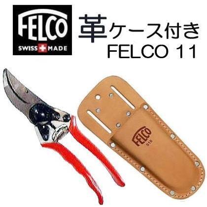 革ケース FELCO910 付き 特価 フェルコ剪定鋏11 FELCO11 全長210mm 切断枝径25mm