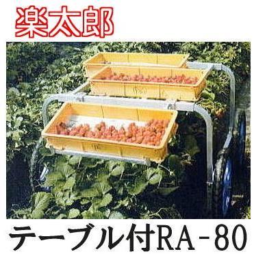 ハラックス 楽太郎 RA-80 (テーブルRA-TB付) ノーパンクタイヤ (TR-16N) アルミ製 収穫台車 法人個人選択