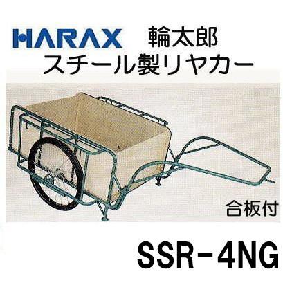 ハラックス スチールリヤカー スチール製 リヤカー SSR-4NG (4号NG) 合板パネル付 ノーパンクタイヤ (TR-26×2-1/2N) 法人個人地域選択