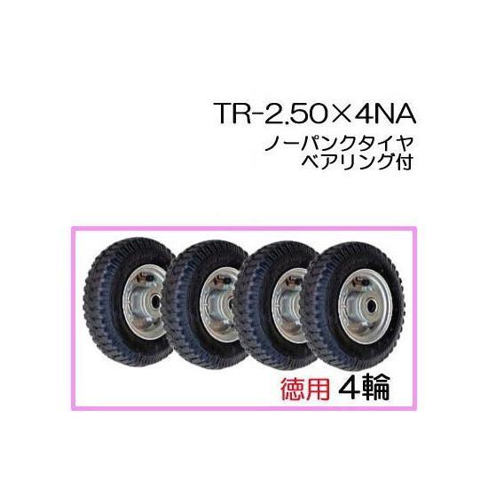 ノーパンクタイヤ ノーパンクタイヤ ノーパンクタイヤ TR-2.50×4NA 徳用4輪 (アルミホイール)(商品No.2) ハラックス タイヤセット ベアリング付き 法人個人選択 8ef
