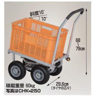 ハラックス 愛菜号 CHK-250 20kgコンテナ斜め置きタイプ エアータイヤ (TR-2.50×4T) 法人個人選択