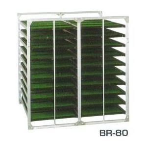 昭和ブリッジ 苗箱収納棚 (水平収納型) 苗コンテナ BR-80 アルミ製 中規模農家向 yuas