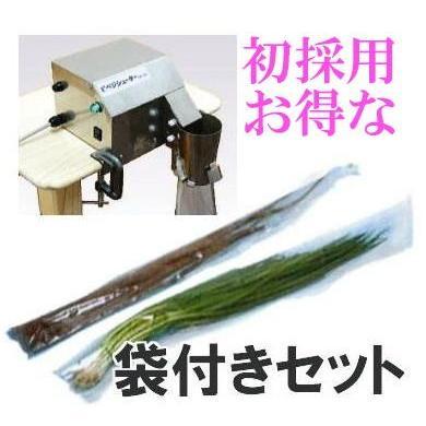長物野菜 袋詰機ベジシューター FK-101と専用袋5000枚付きの お徳用セット