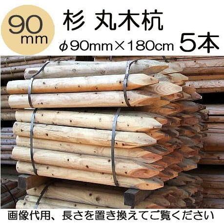 直径90mm 杉材 丸太 丸木杭 木杭 6尺 φ90mm×180cm 5本単位 多用途杭