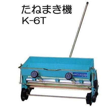 たねまき機 K-6T (手押し播種機・水稲用播種機) 種まき機 ひばり 啓文社