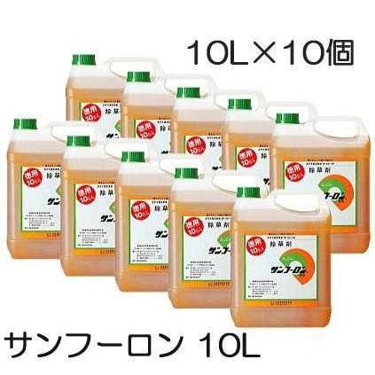 除草剤 サンフーロン 10L×10個セット 徳用100L ラウンドアップ ジェネリック農薬 大成農材