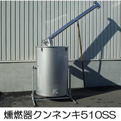 ステンレス製 クンネン器 燻燃器 510SS型 クン炭器 モミ液づくり 法人限定送料無料 saka|tackey