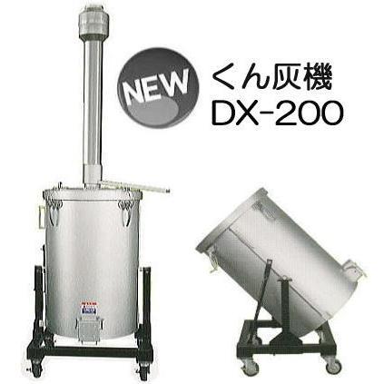 ミニ くん炭機 DX-200型 クン炭・木酢液づくりに