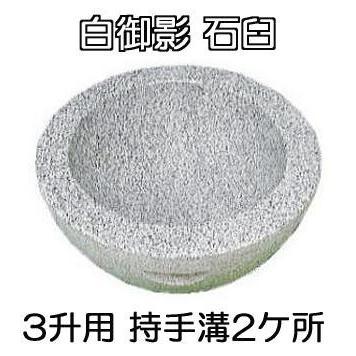餅つき 石臼 白みかげ (もちつき 石うす 餅臼) 3升用 [白御影石 G603] 持手溝2箇所