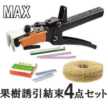 MAX マックス 果樹用誘引結束 HR-F 4点セット