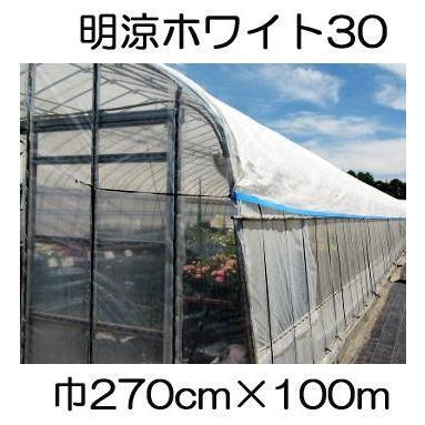 JX ANCI ワリフ 明涼30W  270cm×長さ100m 遮光率30% 不織布 折りたたみ 日新商事