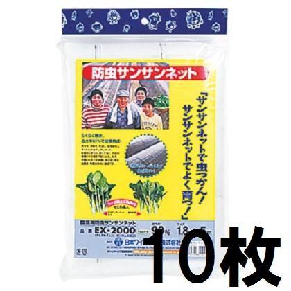 日本ワイドクロス 園芸用 防虫 サンサンネット EX2000 1.8m×5m お徳用10枚セット