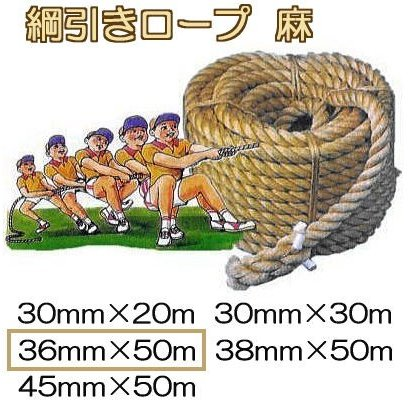 綱引きロープ(麻) 36mm×50m 綱引ロープ 両端に猿のお尻加工