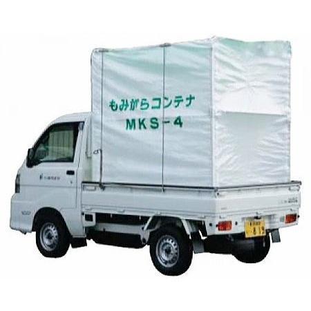 籾殻コンテナ もみがらコンテナ MKS-4 軽トラック用 4反歩 (法人or営業所選択)