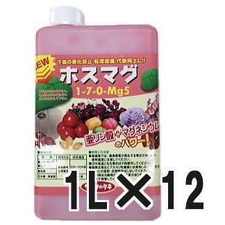 亜リン酸液肥 ホスマグ1L×12個