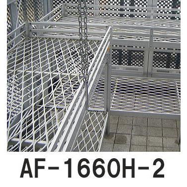 フラワースタンド AF-1660H-2 AF型 1600×600×900H 2段式組立式 (アルミベンチ)