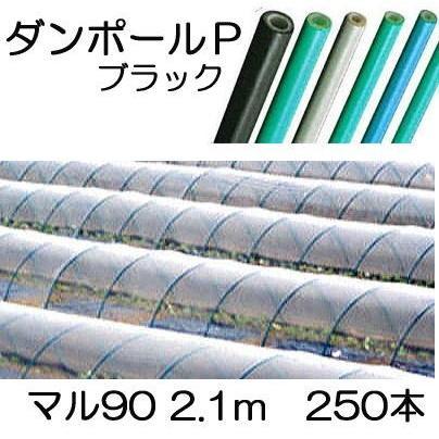 ダンポールP マル90 ×2.1m 黒 トンネル幅100cm 徳用 250本 [トンネル支柱 アーチ支柱]