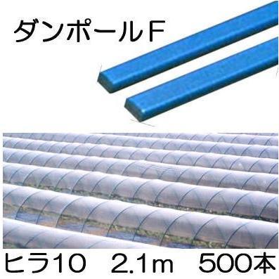 ダンポールF ヒラ10 ×2.1m 青 トンネル幅100cm 徳用 500本 [トンネル支柱 アーチ支柱]