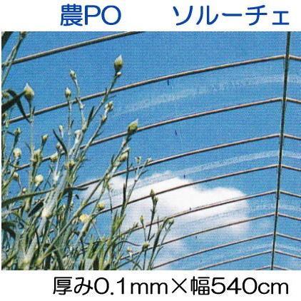 カット販売 農PO ソルーチェ 厚み0.1mm 幅540cm 30m以上長さ指定可 法人個人選択 三菱ケミカル
