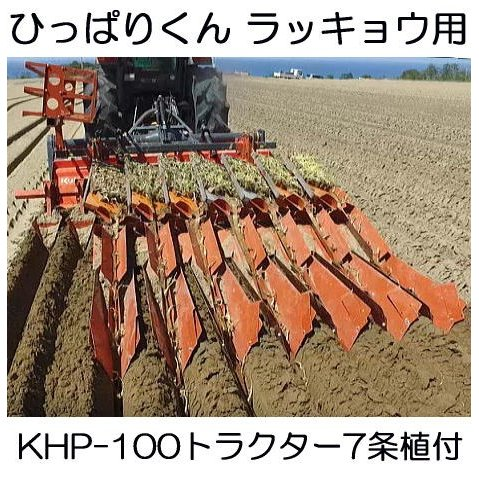トラクター牽引式 ひっぱりくん KHP-100 ラッキョウ用7条植付 総重量約239kg 送料見積品 日本甜菜製糖 ニッテン