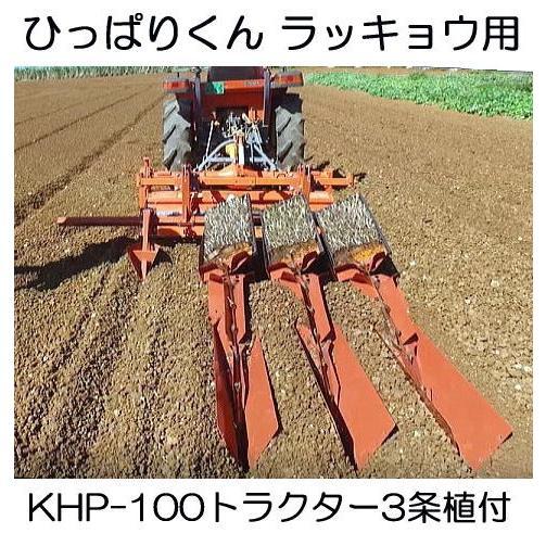 トラクター牽引 ひっぱりくん KHP-100 ラッキョウ用3条植付 総重量約137kg 全国送料見積品 日本甜菜製糖 ニッテン